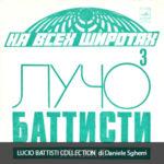 1972 – Emozioni/Acqua azzurra, acqua chiara/Dieci ragazze – Lucio Battisti (Russia)