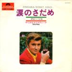 1969 – Zingara/Cristina – Bobby Solo (Giappone)