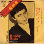 1971 – Il cuore è uno zingaro/La folle corsa – Bobby Solo (Giappone)