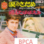 1969 – Zingara/Un sorriso – Bobby Solo/Milva (Giappone)