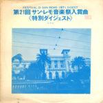1971 – Festival di San Remo 1971 – Interpreti Vari (Giappone)