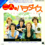 1977 – (If paradise is) half as nice/Penny – Rosetta Stone (Giappone)