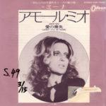 1971 – Amor mio/Capirò – Mina (Giappone)