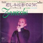 1972 – Il mio bambino/Ma che amore – Iva Zanicchi (Giappone)