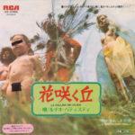 1974 – La collina dei ciliegi/Il nostro caro angelo – Lucio Battisti (Giappone promo)
