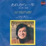 1972 – Un an deja/Mais on ne vit qu' une fois – Jean FrancoisMichael (Giappone promo)
